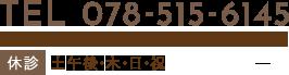TEL:078-515-6145